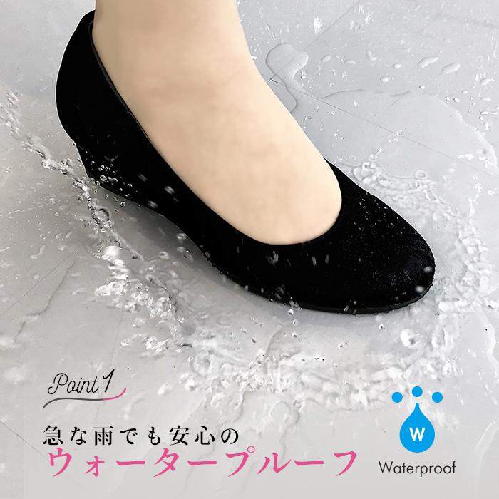 [防水][走りたくなるパンプス🄬]ニュートラルラウンドトゥ4.5センチヒール防水ウェッジパンプス